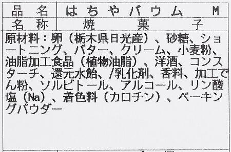 鬼怒川温泉 おすすめのお土産 値段 ブログ 宿泊記 旅行記 はちや HACHIYA バウムクーヘン バームクーヘン