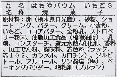 鬼怒川温泉 おすすめのお土産 値段 ブログ 宿泊記 旅行記 はちや HACHIYA バウムクーヘン バームクーヘン いちごバウム 原材料