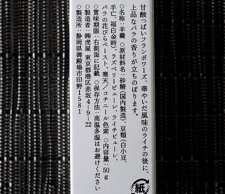 とらや × ピエール・エルメ・パリ 小形羊羹「イスパハン」 コラボ ようかん 銀座三越 ブログ 口コミ レビュー 原材料