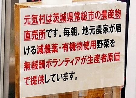 銀座で野菜を安く買えるお店 交通会館マルシェ 元気村 産直市場 おすすめ 八百屋 有楽町