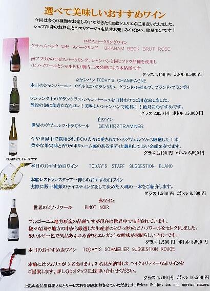 シンフォニークルーズ 東京湾 ランチクルーズ アラカルトメニュー ドリンクメニュー おすすめ カレー 大人のコーヒーフロート ブログ 乗船記 アラベスク 眺め 景色 ワイン