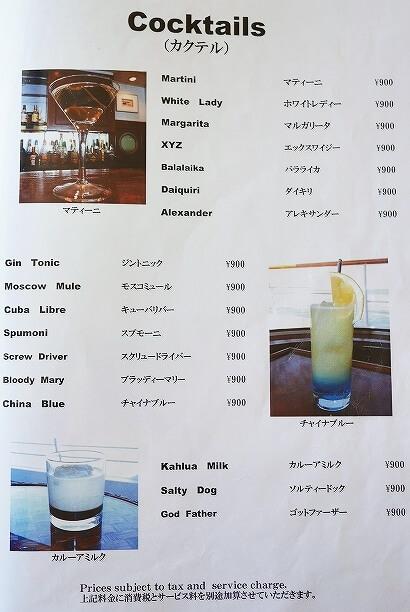 シンフォニークルーズ 東京湾 ランチクルーズ アラカルトメニュー ドリンクメニュー おすすめ カレー 大人のコーヒーフロート ブログ 乗船記 アラベスク 眺め 景色 カクテル