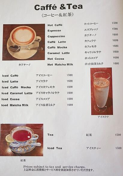 シンフォニークルーズ 東京湾 ランチクルーズ アラカルトメニュー ドリンクメニュー おすすめ カレー 大人のコーヒーフロート ブログ 乗船記 アラベスク 眺め 景色 コーヒー
