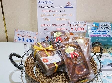 シンフォニークルーズのおすすめのお土産 プレミアムオレンジケーキ パウンドケーキ