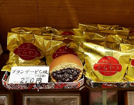 大角玉屋 銀座店 銀座インズ ブランデーどら焼き
