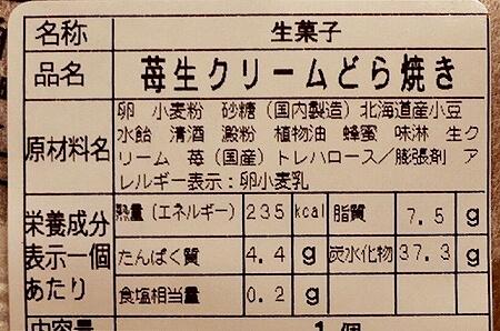 大角玉屋 銀座店 銀座インズ 苺生クリームどら焼き 原材料