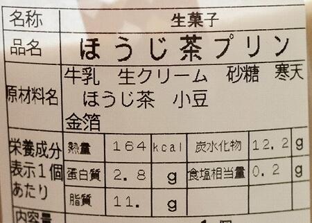 大角玉屋 銀座店 銀座インズ ほうじ茶プリン 原材料