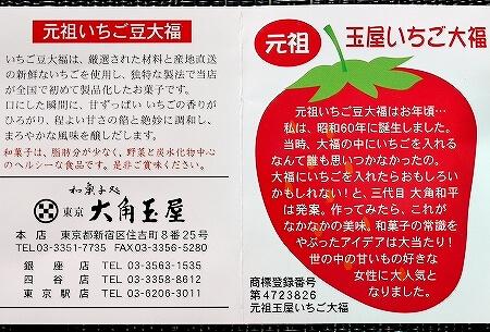 大角玉屋 銀座店 銀座インズ 元祖いちご大福