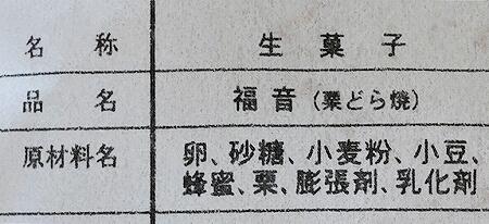 大角玉屋 銀座店 銀座インズ 栗どら焼き