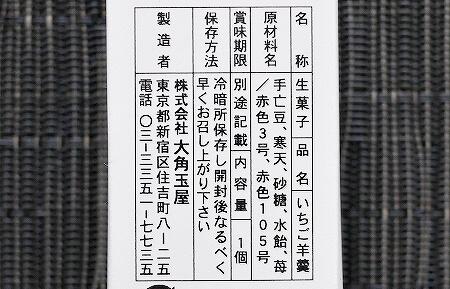 大角玉屋 銀座店 銀座インズ いちご羊羹 原材料