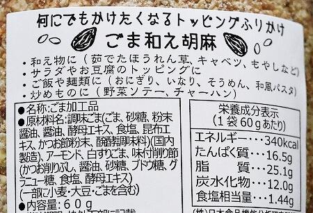 AKOMEYA TOKYO ごま和え胡麻(無添加) スタンドパック 口コミ レビュー ブログ 感想 アコメヤ銀座 原材料