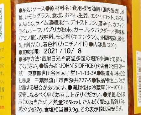 AKOMEYA TOKYO 銀座本店 アコメヤ ブログ 口コミ レビュー ラブパク LOVEPAKU ラブパクチーソース 感想 原材料