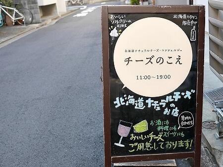 北海道産ナチュラルチーズ専門店 チーズのこえ 清澄白河 ブログ 口コミ レビュー かしわプレミアム 槲プレミアム おすすめ