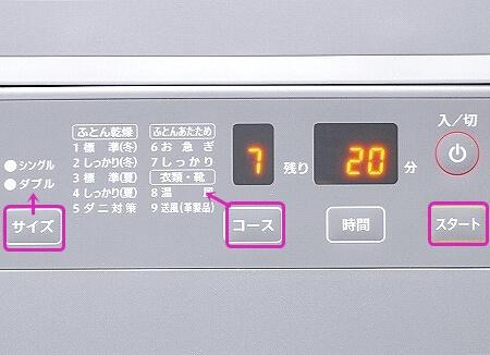 おすすめ布団乾燥機 象印 ふとん乾燥機 RF-FA20-HA マット不要 静か 口コミ レビュー ブログ 感想