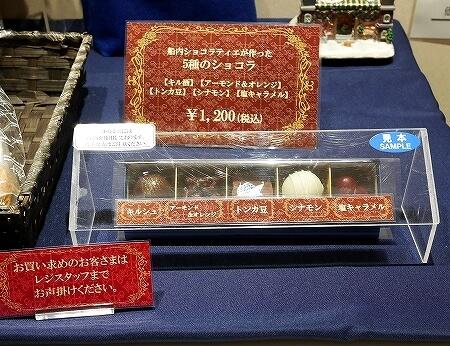 シンフォニークルーズ おすすめのお土産 5種のショコラ チョコレート