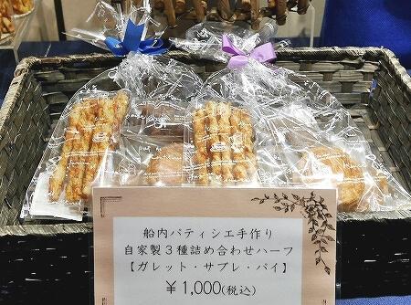 シンフォニークルーズ おすすめのお土産 クッキー サブレ チーズパイ