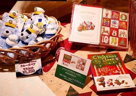 シンフォニークルーズ おすすめのお土産 クリスマス チョコレート