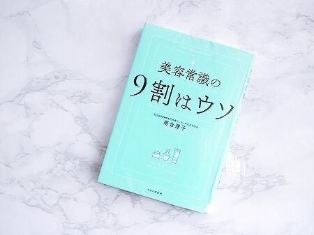 美容常識の9割はウソ 落合博子 おすすめの本