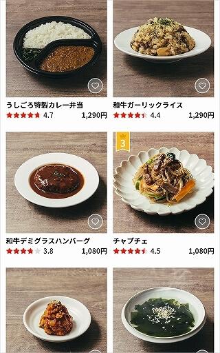 アプリ「menu」でテイクアウト うしごろ銀座 高級焼肉 メニュー