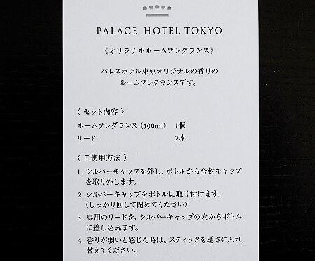 パレスホテル東京のロビーの香り オリジナルアロマリードディフューザー Pure Tranquility ブログ 口コミ レビュー 感想 おすすめ