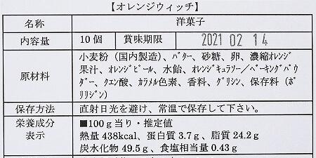 パレスホテル東京 オンラインショップ ポルポロン 黒糖きなこサブレ オレンジウィッチ ブログ 口コミ レビュー 感想 原材料