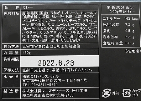 パレスホテル東京のレトルトカレー 和牛ビーフカレー 黒豚ポークカレー ブログ 口コミ レビュー 値段 オンラインショップ 原材料 カロリー