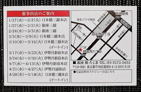 銀座 鮨 たじま コスパ良くて美味 銀座三越の催事で買えるおすすめテイクアウトお寿司 ばらちらし 握り 出店 地図 場所