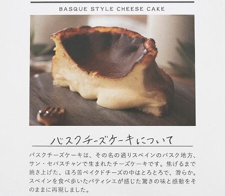 有楽町「6th by ORIENTAL HOTEL」のバスクチーズケーキをテイクアウト! シクスバイオリエンタルホテル  ブログ レビュー 口コミ 予約