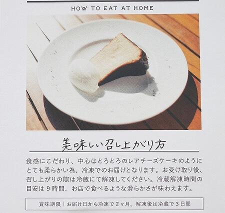 有楽町「6th by ORIENTAL HOTEL」のバスクチーズケーキをテイクアウト! シクスバイオリエンタルホテル  ブログ レビュー 口コミ 予約 バスチー 解凍時間