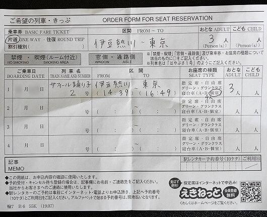「サフィール踊り子」の個室の予約方法 10時打ち 有楽町駅 みどりの窓口 場所 申込書