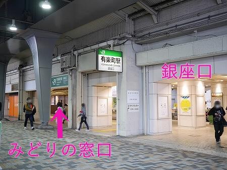 「サフィール踊り子」の個室の予約方法 10時打ち 有楽町駅 みどりの窓口 場所