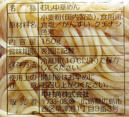 広島のアンテナショップ「ひろしまブランドショップTAU」 銀座 ぶちうまい焼きそば カープお好みソース 原材料