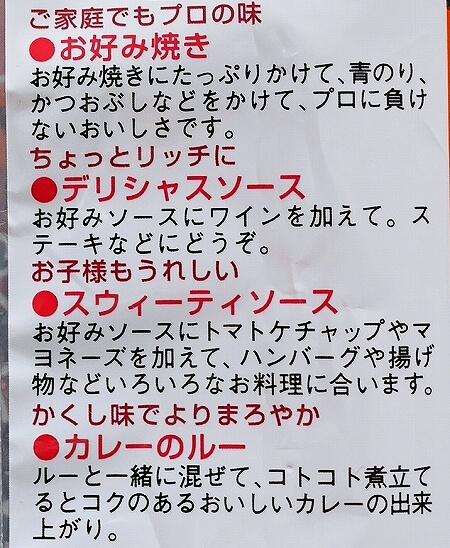 広島のアンテナショップ「ひろしまブランドショップTAU」 銀座 ぶちうまい焼きそば カープお好みソース 使い方