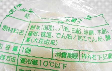 広島のアンテナショップ「ひろしまブランドショップTAU」はっさく大福 銀座 はっさく屋 原材料