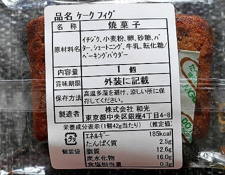和光 銀座 ケークフィグ ケークアールグレイ パウンドケーキ ブログ 口コミ 感想 レビュー 原材料
