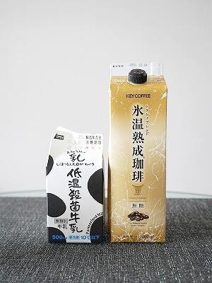 甘い牛乳 高知うまれの乳しぼりをした日がわかる低温殺菌牛乳 おいしい牛乳 おすすめ ブログ 口コミ レビュー 感想