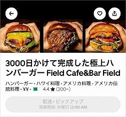 3000日かけて完成した極上ハンバーガー Field ウーバーイーツ 口コミ ブログ レビュー 感想 Uber Eats