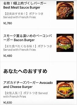 3000日かけて完成した極上ハンバーガー Field ウーバーイーツ 口コミ ブログ レビュー 感想 Uber Eats メニュー